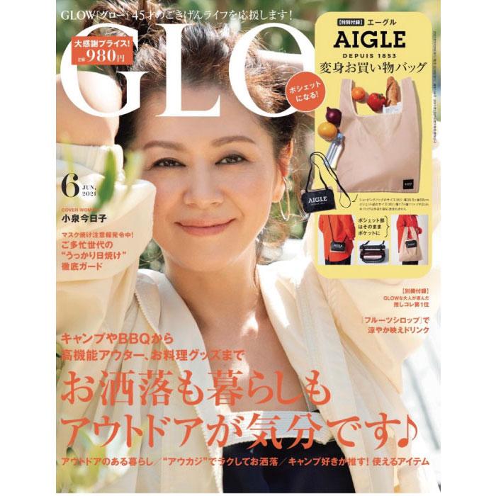 GLOW2021年6月号