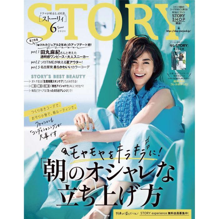 STORY2021年6月号