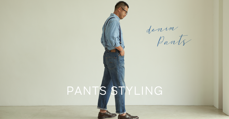 PANTS STYLING